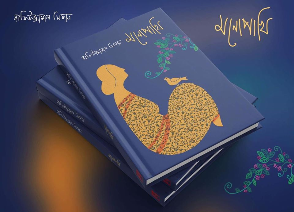 মনোপাখি উপন্যাস রাফিউজ্জামান সিফাত