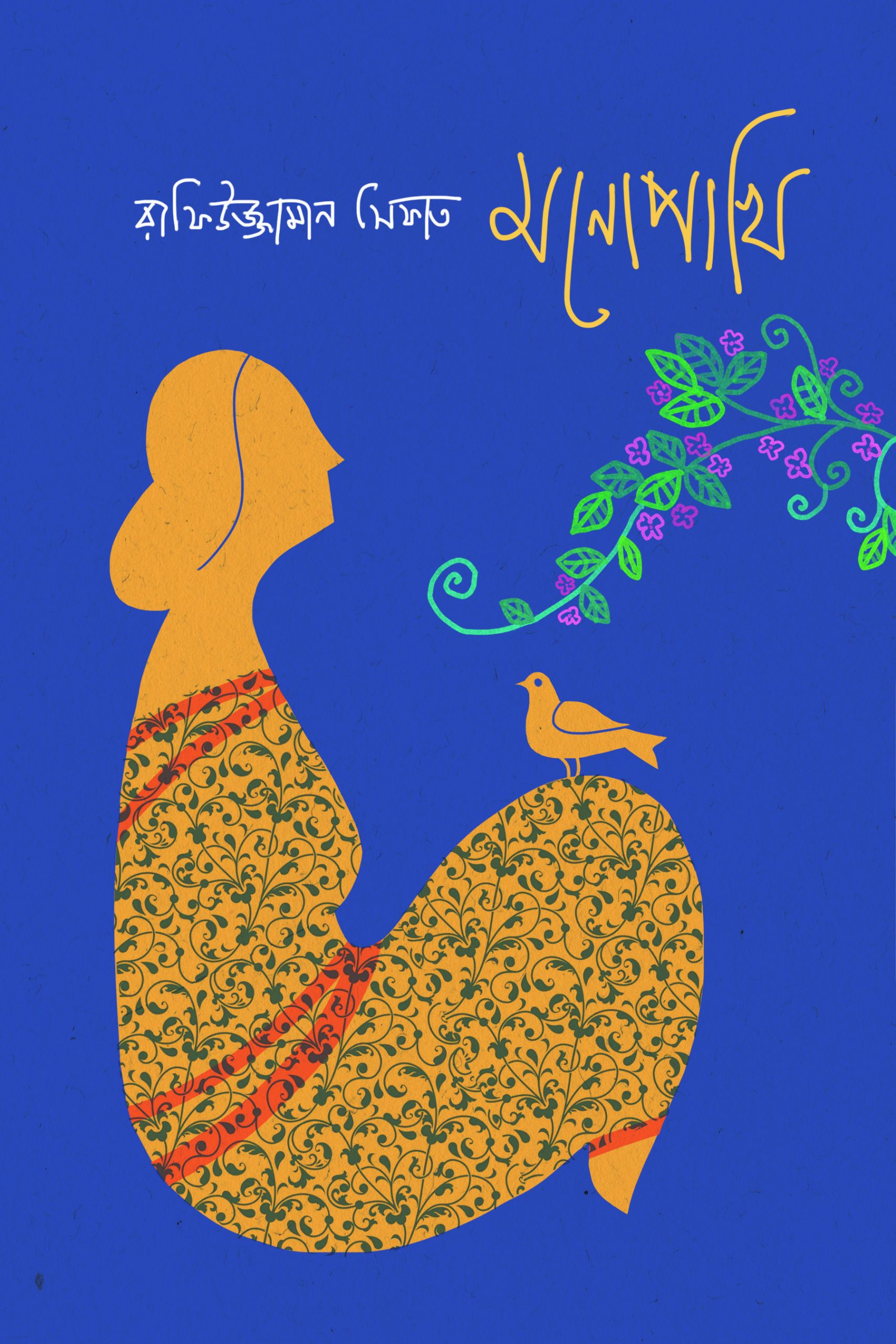 মনোপাখি রাফিউজ্জামান সিফাত উপন্যাস monopakhi