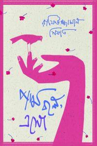 পদ্ম বলে এসো রাফিউজ্জামান সিফাত rafiuzzaman sifat উপন্যাস প্রচ্ছদ