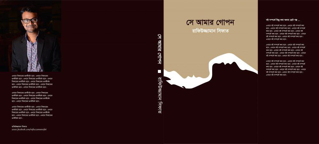 book cover সে আমার গোপন rafiuzzaman sifat